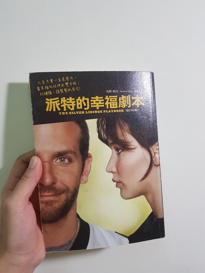 派特的幸福劇本