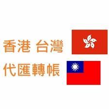 台灣 及 香港代匯 代付