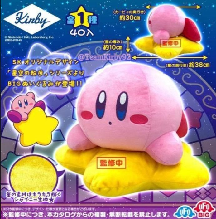 Kirby of the Stars A Walk in the Starry Sky BIG Plush Toy 星のカービィ星空の散歩BIGぬいぐるみ