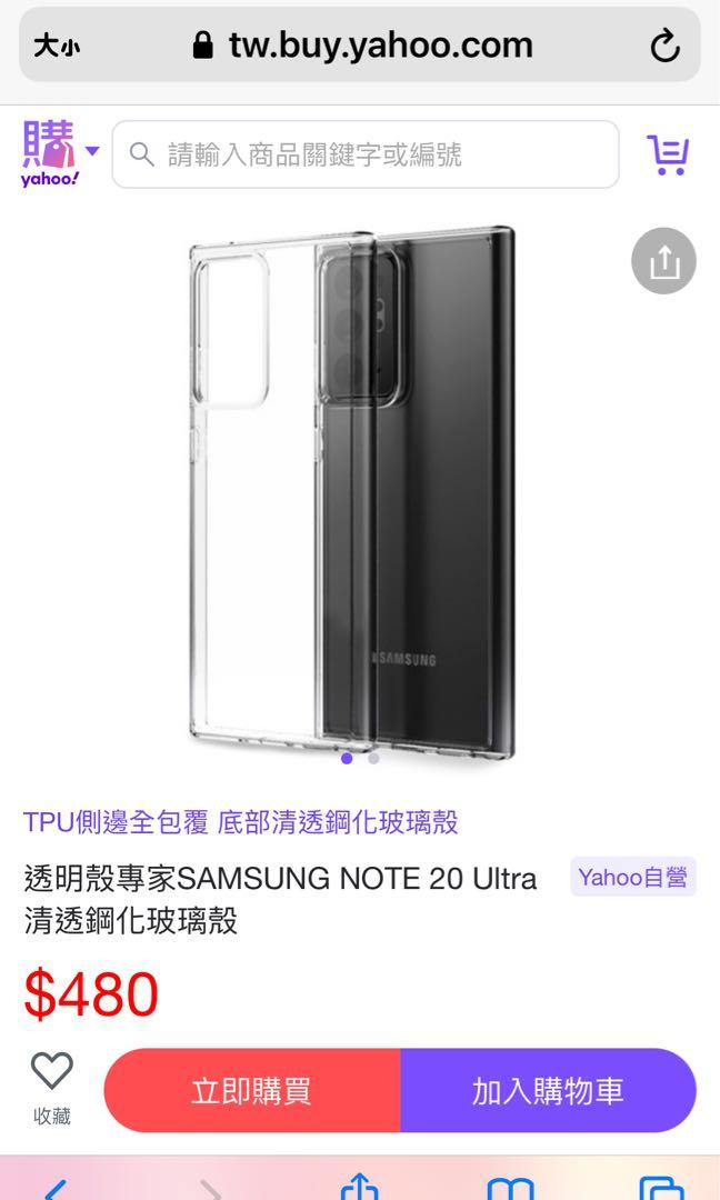 Note20 Ultra手機殼