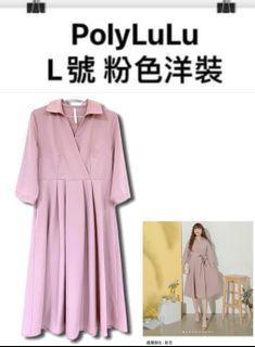 PolyLuLu粉色洋裝