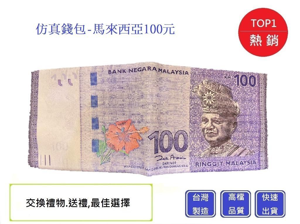 100元馬來西亞幣逼真皮夾【Chu Mai】尾牙贈品/送禮/搞怪/錢包/皮包/送禮/交換禮物/生日禮物/皮件/