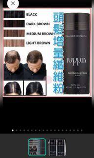 頭髮增量纖維粉黑色