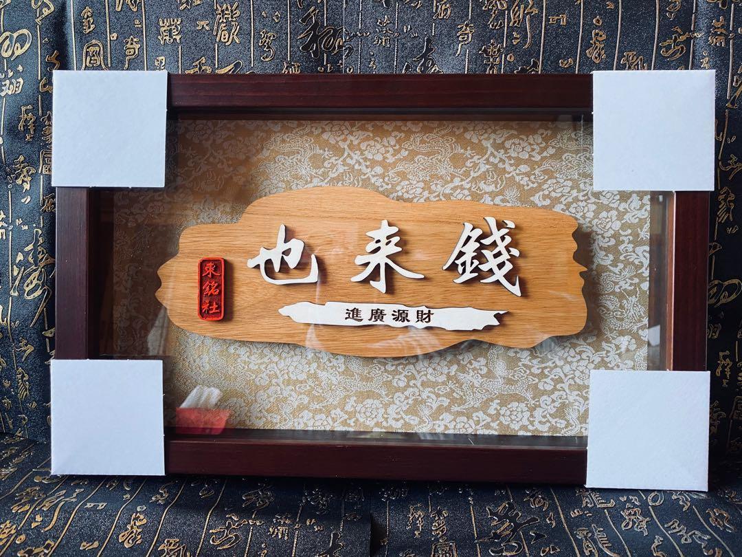 全新 精緻立體木雕小匾額 ~ 開運 招財
