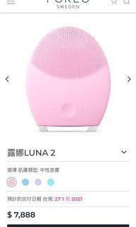 FOREO Luna 2 洗臉機 紅色的 全新