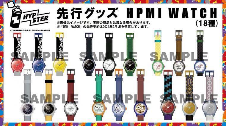 (Po) Hypnosis Mic watch