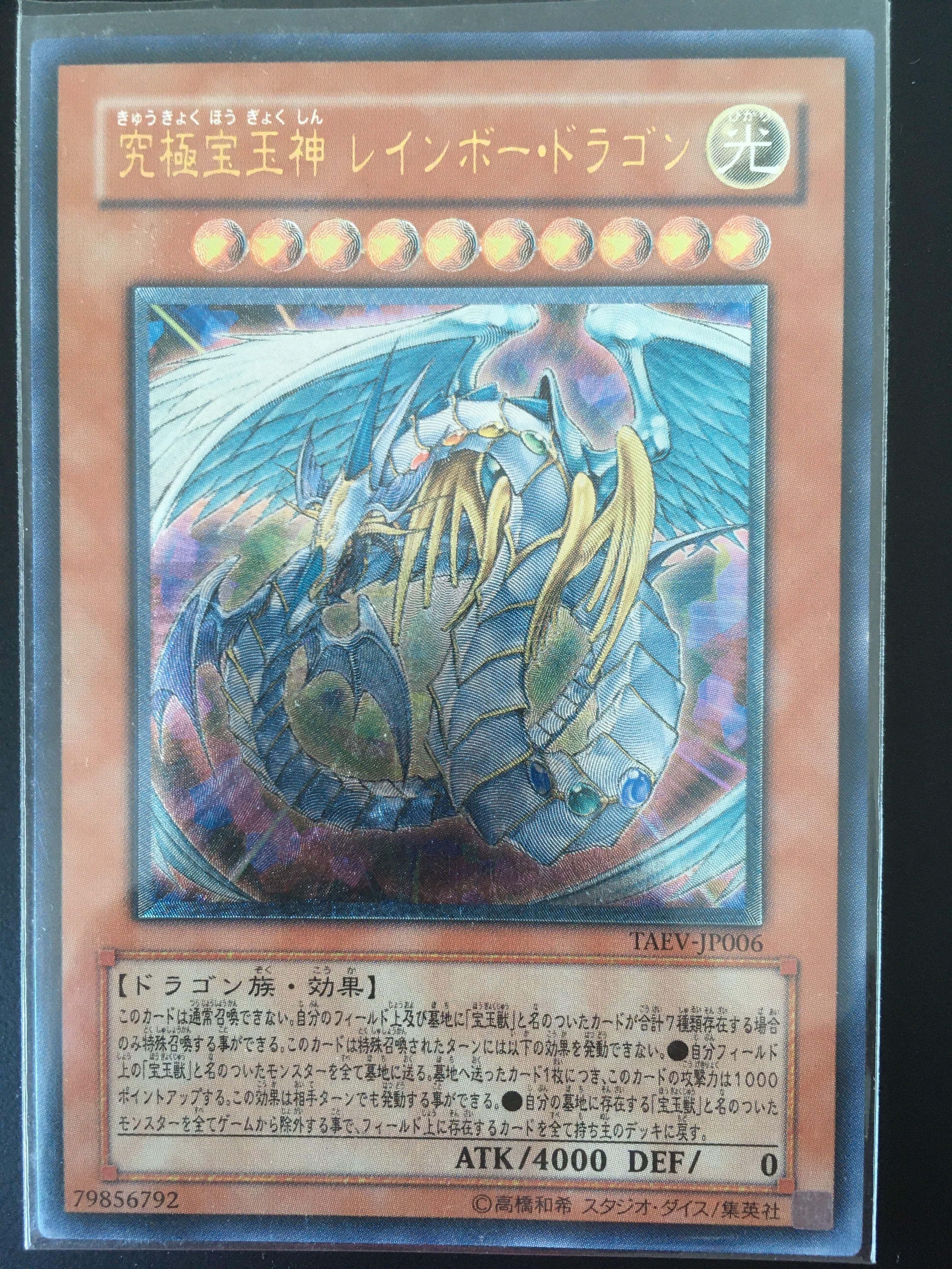 Rainbow Dragon TAEV-JP006 * - Yugioh Ultra Japanese