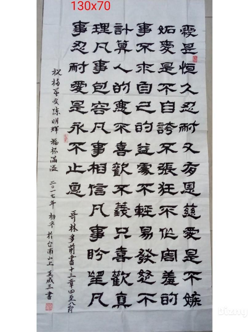 書法、國畫(未裱框共9幅)