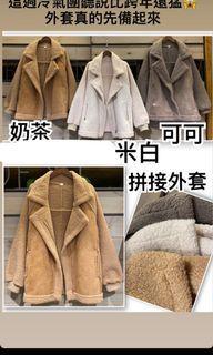 小編自留款 韓妞款羊羔毛拼接麂皮翻領QQ毛外套/騎士外套 可可色