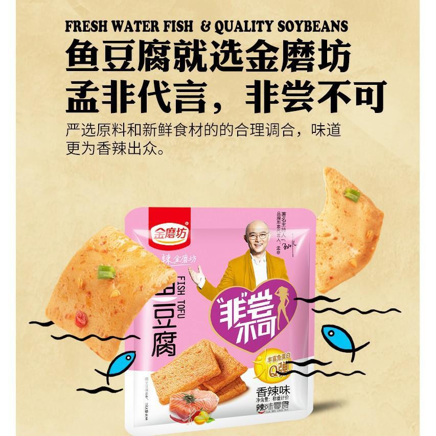 金磨坊 魚豆腐 香辣味
