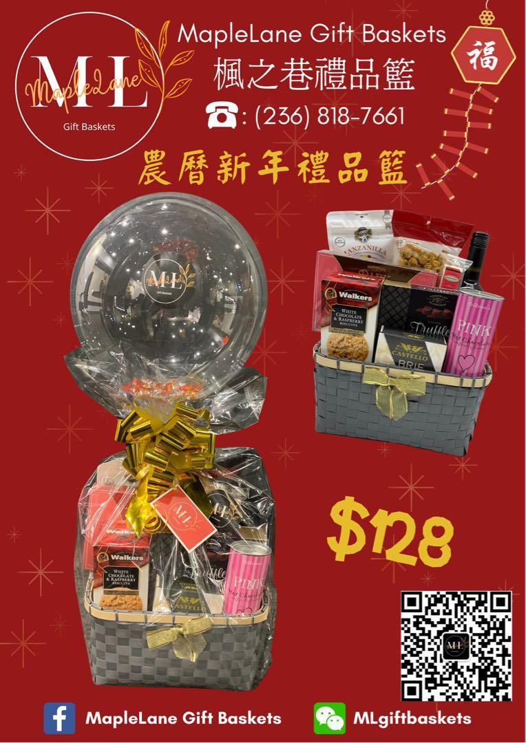 Lunar New Year gift basket