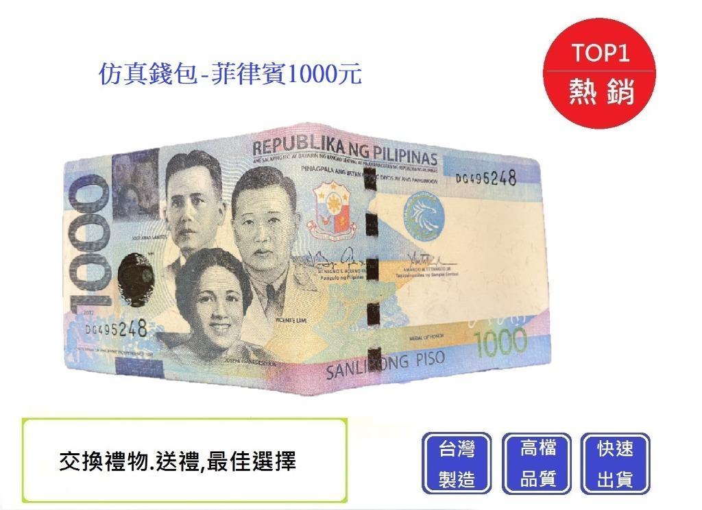 1000元菲律賓幣逼真皮夾【Chu Mai】尾牙贈品/送禮/搞怪/錢包/皮件/皮包/送禮/交換禮物/生日禮物