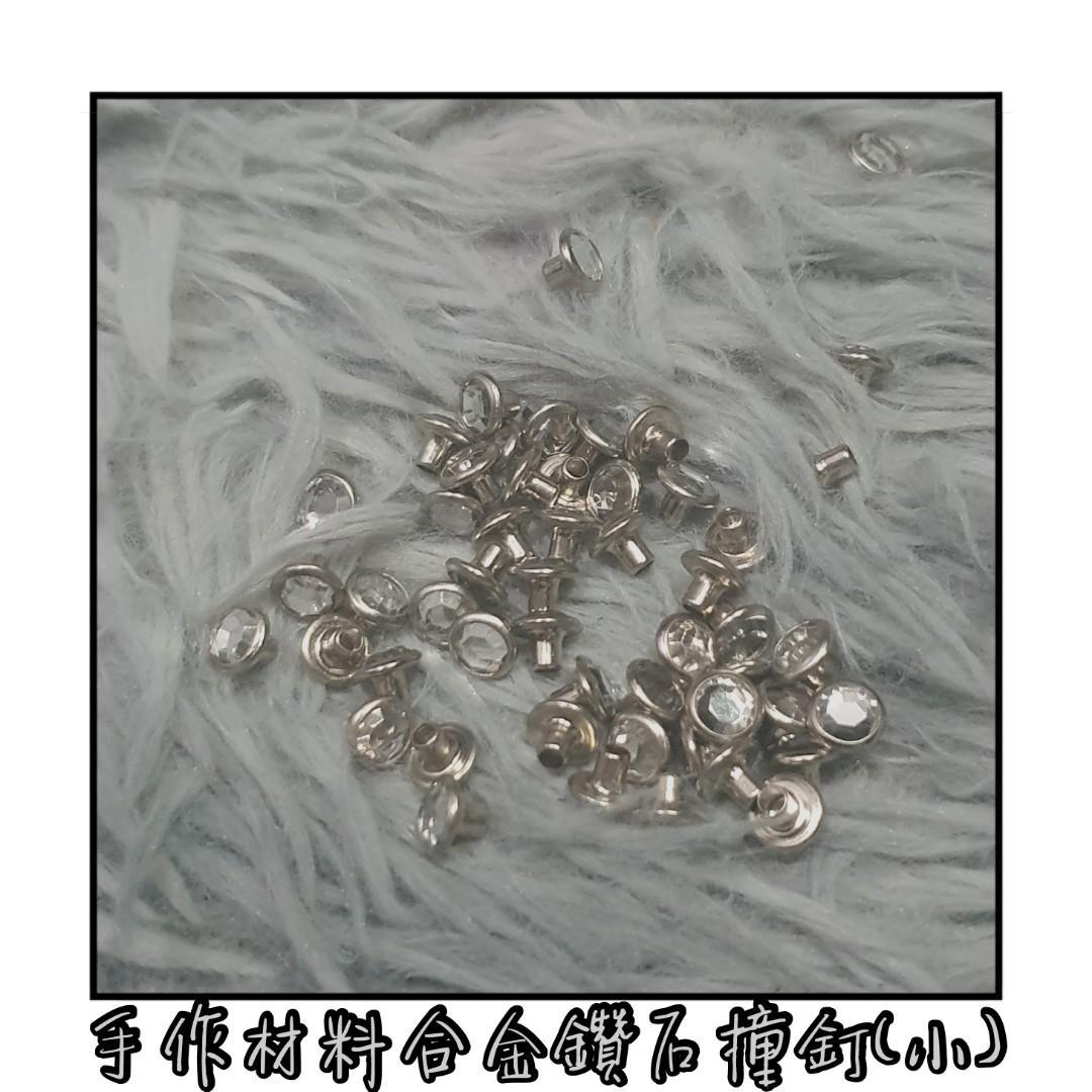 DIY 手作材料 合金 鑽石 水鑽 撞釘 50入(小)