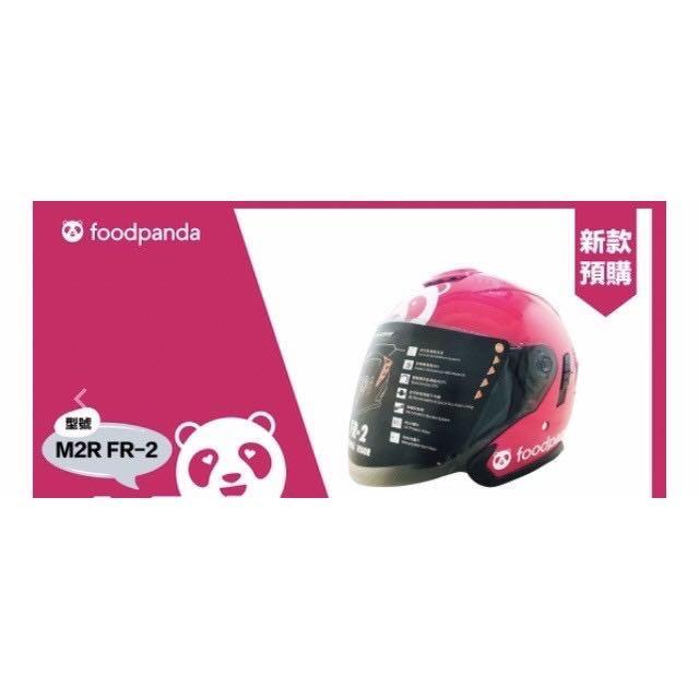 熊貓foodpanda 新款安全帽 M2R
