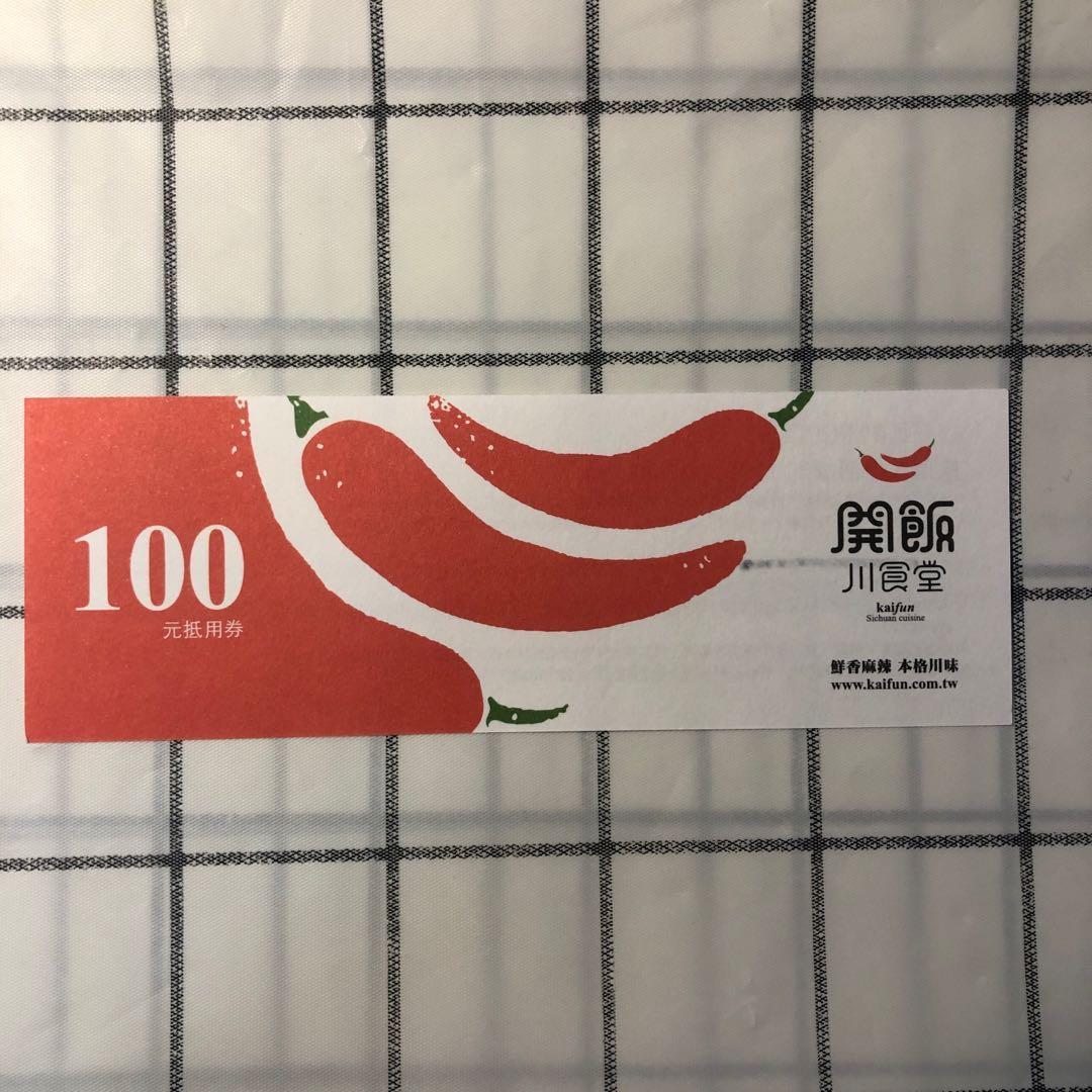 《全新》開飯川食堂100元抵用卷 有效期2021/4/30 (限台中文心秀泰店使用)