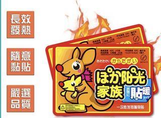 🔥現貨🔥長效型袋鼠貼式暖暖包(現貨)