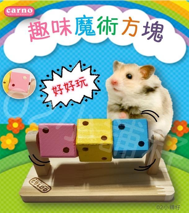 卡諾CARNO 倉鼠趣味魔方 carno 倉鼠益智玩具 老鼠玩具 小動物玩具 運動場 小寵玩具 倉鼠玩具 兔子 積木