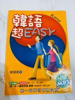 韓語超easy