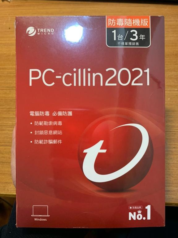 PC-cillin 2021 趨勢科技防毒軟體3年版