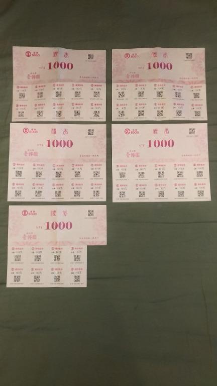(已售出) SOGO 5千禮劵用剩4800轉售4500