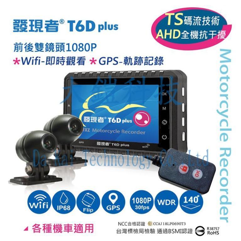 (贈32G+無線藍芽耳機)發現者 T6D plus 機車雙鏡頭行車記錄器+Wifi+GPS軌跡 T6D+