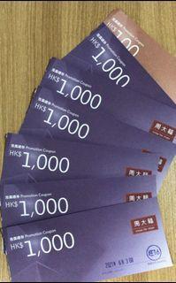 6100 元周大福現金券
