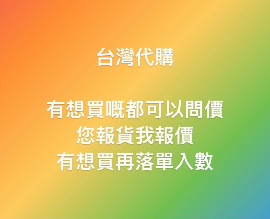 台灣代購之咩都代