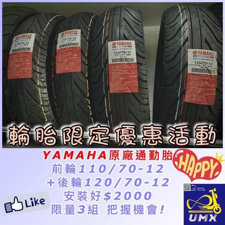 【北武限定優惠活動】YAMAHA 通勤胎 12吋 勁戰 BWS 前輪+後輪 完工優惠價