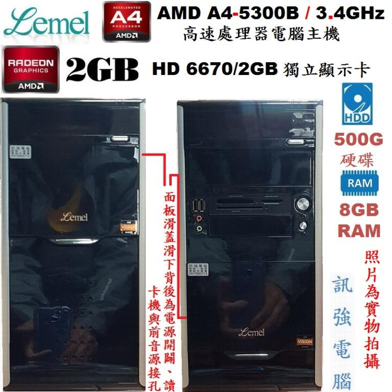 AMD A4-5300B / 3.4GHz 電腦主機、8G記憶體、500G硬碟、HD6670/2GB獨顯、DVD燒錄機