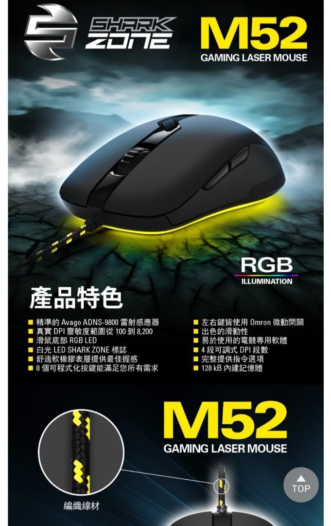 Sharkoon SHARK ZONE M52 電競滑鼠(只用過一天)