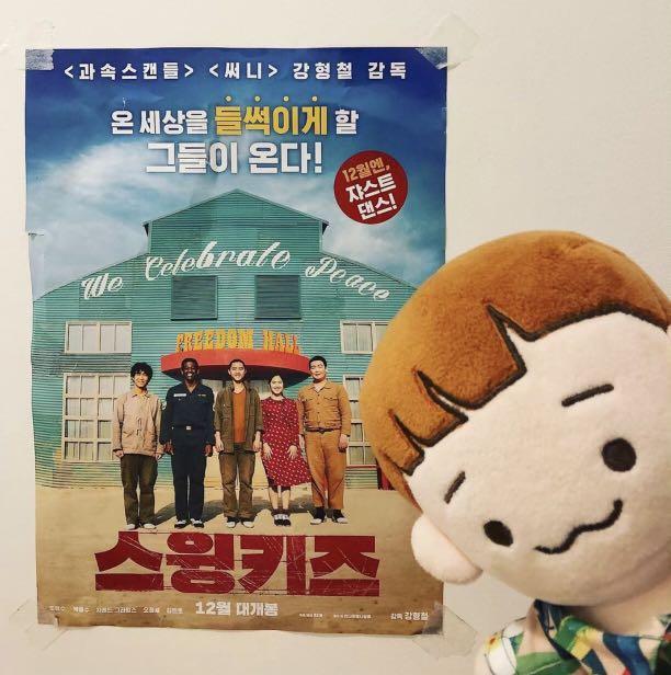 [$0]EXO DO 電影海報