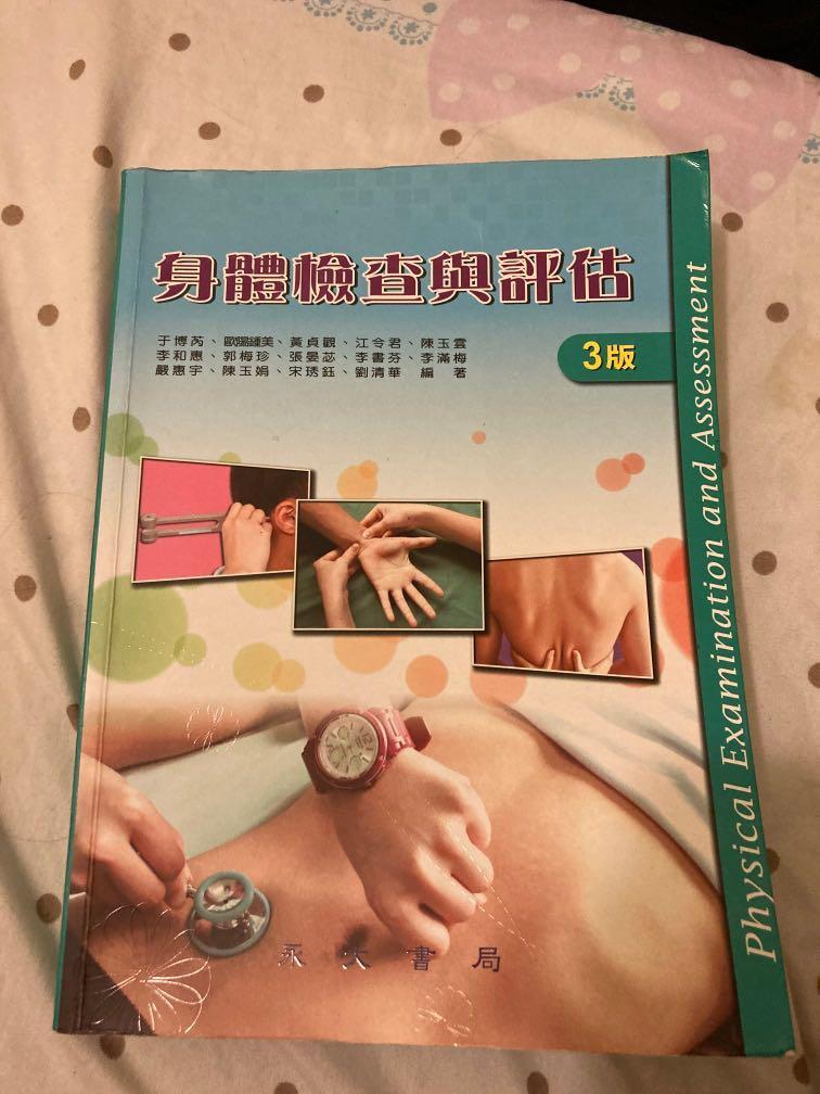 永大第3版身體檢查與評估