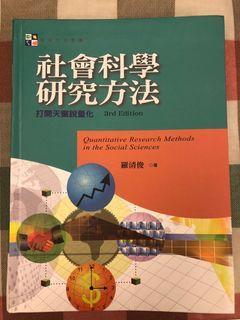 #開學季 社會科學研究方法