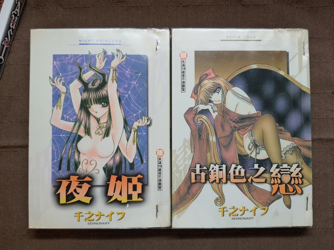 千之刃早期作品《夜姬》《古銅色之戀》兩本合售