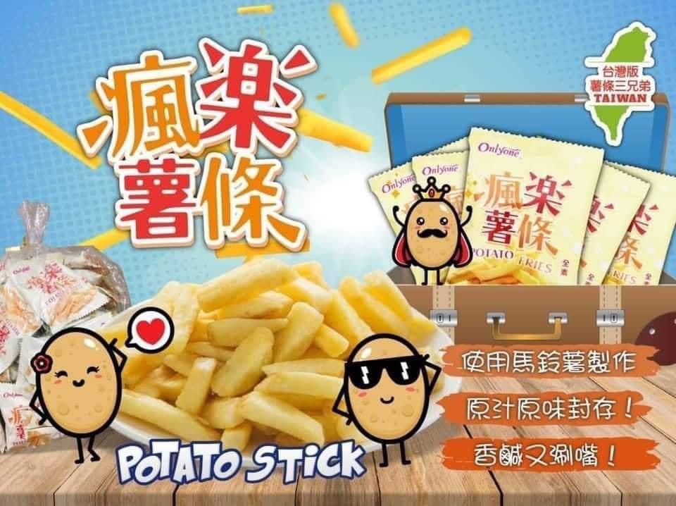 【ㄧ週出貨】台灣香酥瘋樂薯條 450g