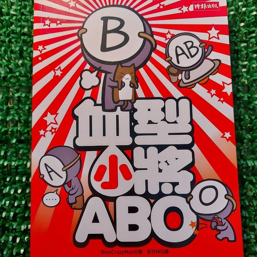血型小將ABO 1-7