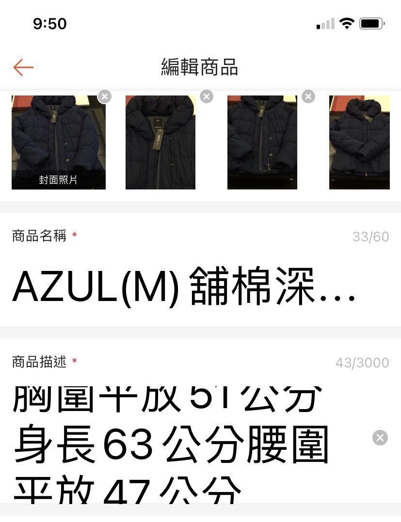 AZUL(M)舖棉深藍色有腰身立領外套日本帶回全新品降價賠錢不二價