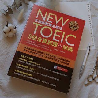New TOEIC 5回全真試題+詳解