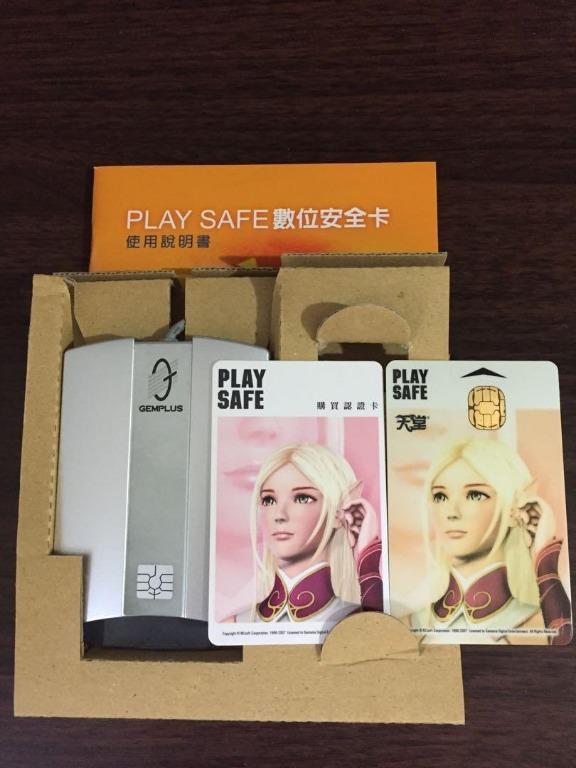 免運請看運輸🍊【PLAYSAFE】數位安全卡【PLAY SAFE】天堂 防盜晶片 遊戲橘子