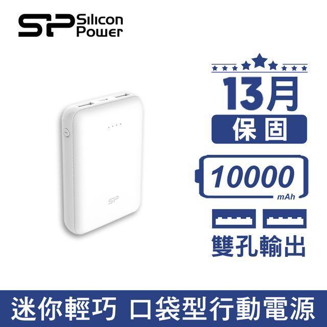 實拍📷喵喵ㄉ全新/Silicon Power 廣穎 C100 口袋型行動電源 10000mAh(白)