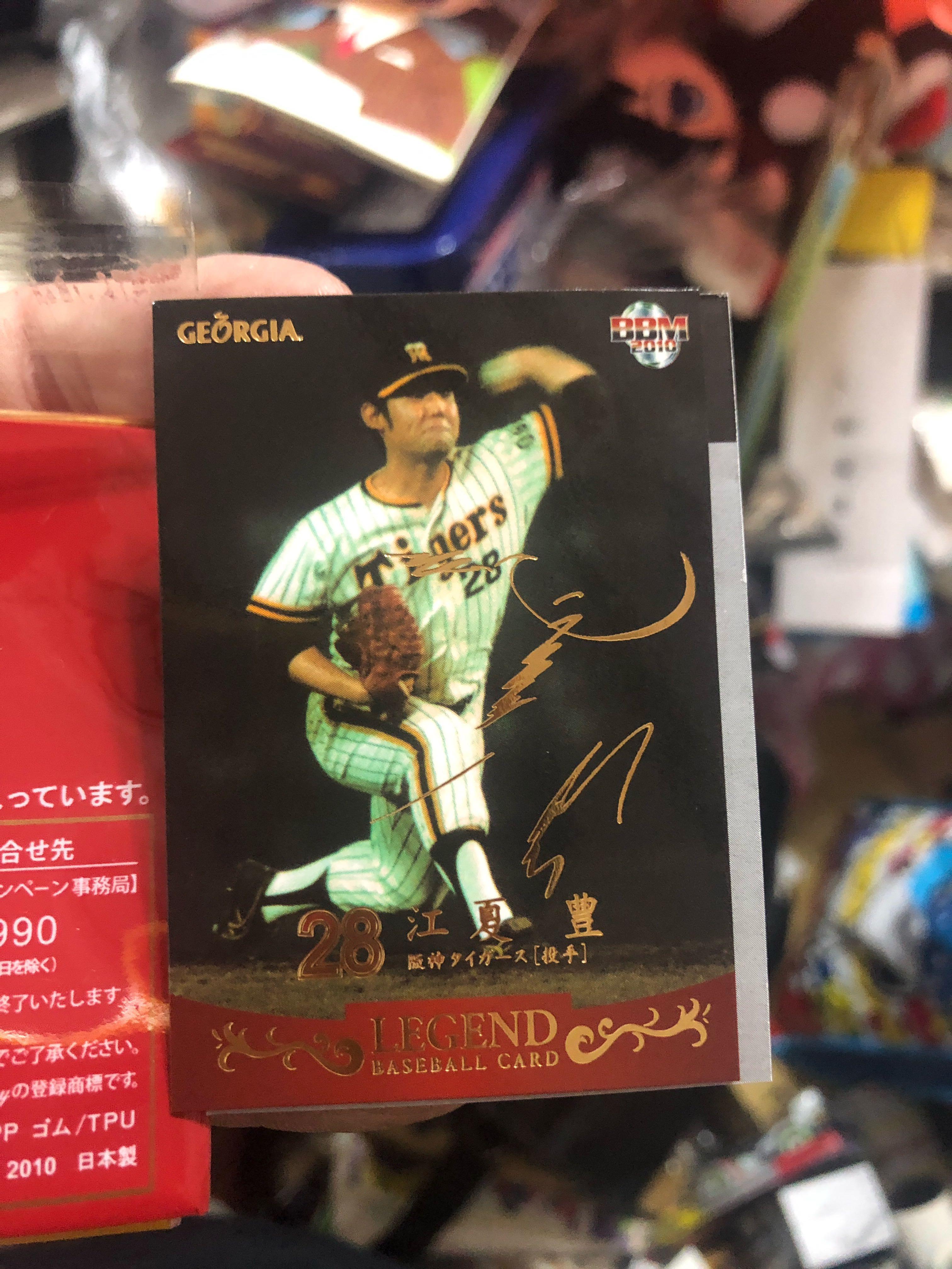 絕版2010聯名卡日本職棒江夏豐球員卡三振王貞治最多的投手