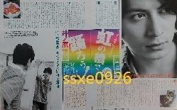 MYOJO 2007.8 井之原快彥.森田剛.岡田准一.三宅健 -內頁8張11面(V6)