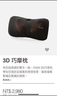 OSIM 3D巧摩枕