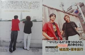 POPOLO 2004.9 城島茂.坂本昌行-切頁2張4面(V6.TOKIO)