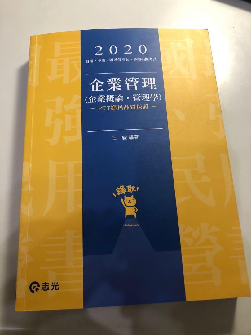 109國民營考試 企業管理(企業概論管理學)|王毅|志光