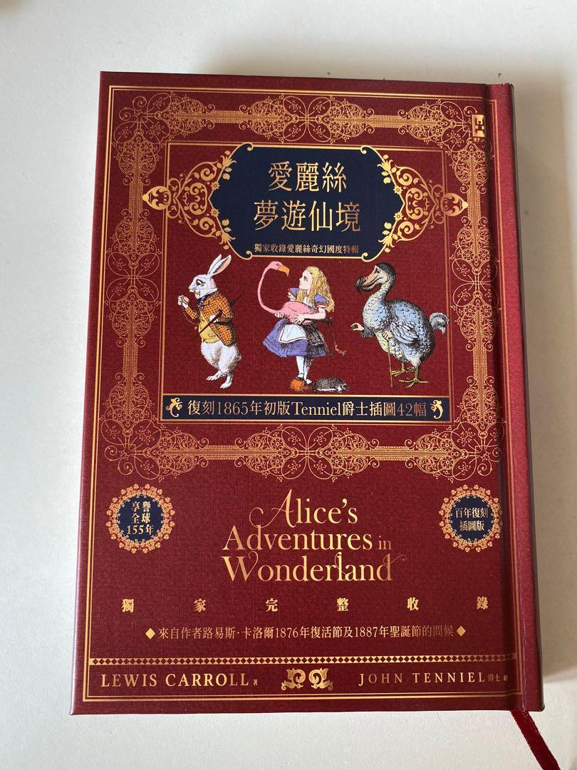 愛麗絲夢遊仙境.復刻1865年初版