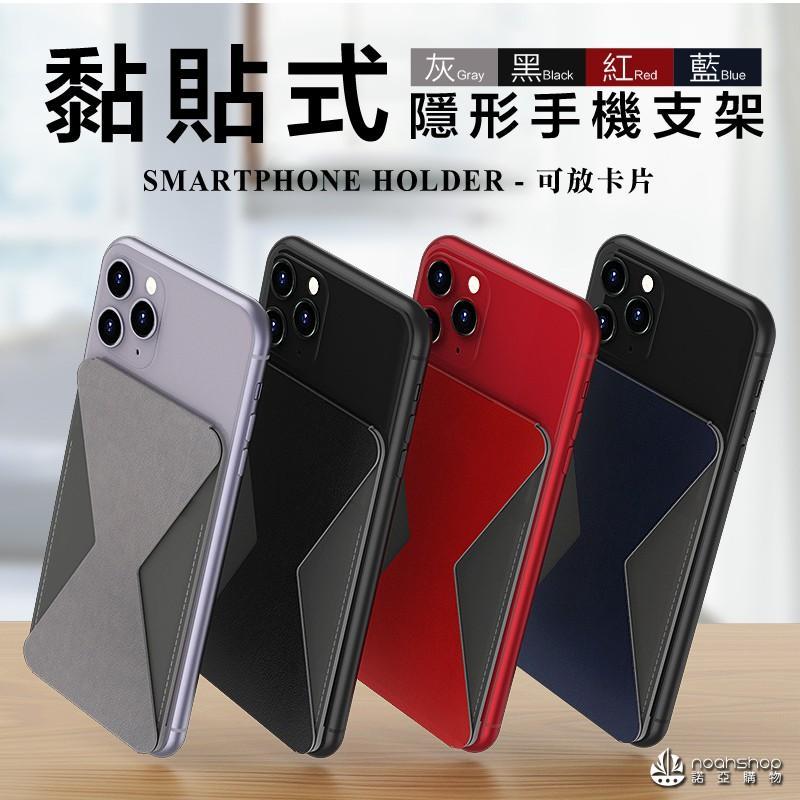 2020新款 超擬真PU人造皮革 隱形支架 手機背貼 卡套 折疊式 手機