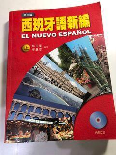 西班牙語新編(上)|第二版|林玉榮、曾麗蓉編著