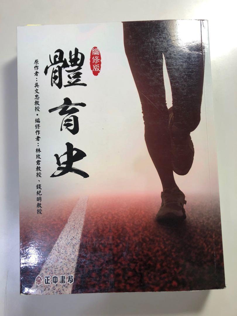 體育史【編修版】|吳文忠教授