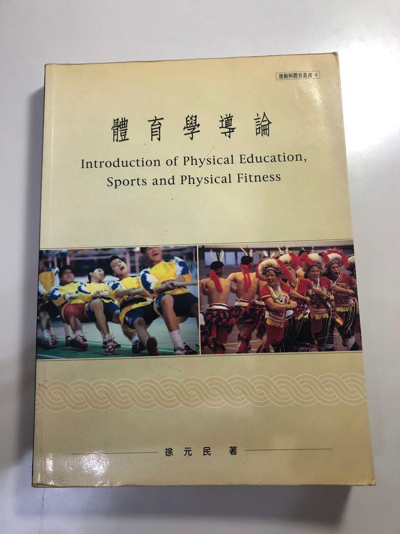 體育學導論 作者徐元民 2003年版